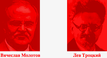 Name:  Molotov Trotsky.png Views: 159 Size:  75.0 KB