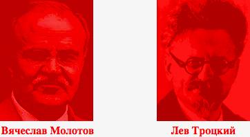 Name:  Molotov Trotsky.png Views: 178 Size:  75.0 KB